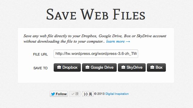 Save Web Files:直接將網路上的檔案儲存到 Dropbox、Google Drive 和 SkyDrive via @freegroup