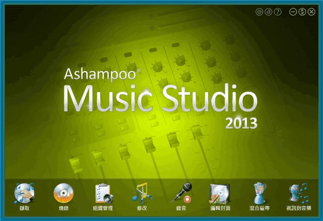 Ashampoo Music Studio 2013
