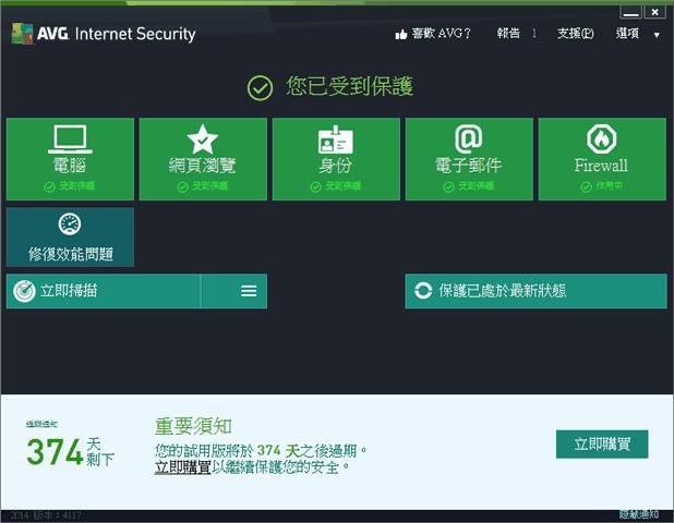 AVG Internet Security 2014 中文防毒軟體一年份,限時免費下載(含序號)