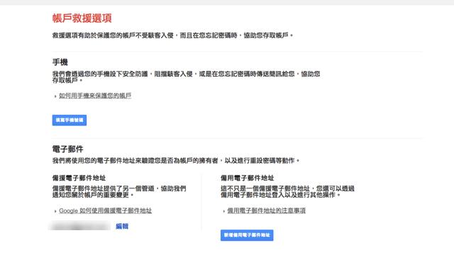 幫 Google 帳戶設定救援選項,忘記密碼時快速取回