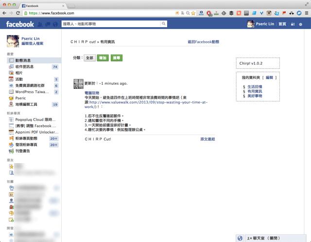 Facebook Chirp 臉書「我的最愛」功能,把貼文、圖片、影片快速收藏保存