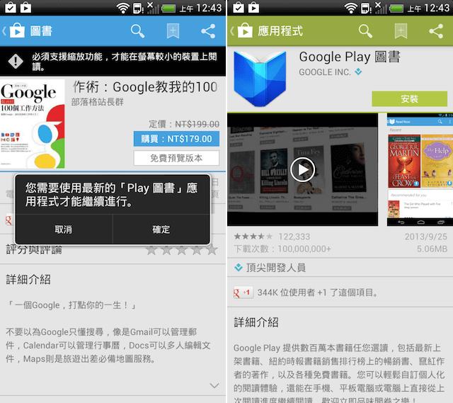 Google play books 03