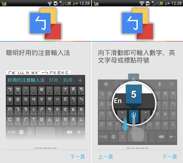 Google 注音輸入法,整合所有使用者習慣於一身的全新輸入體驗(Android)