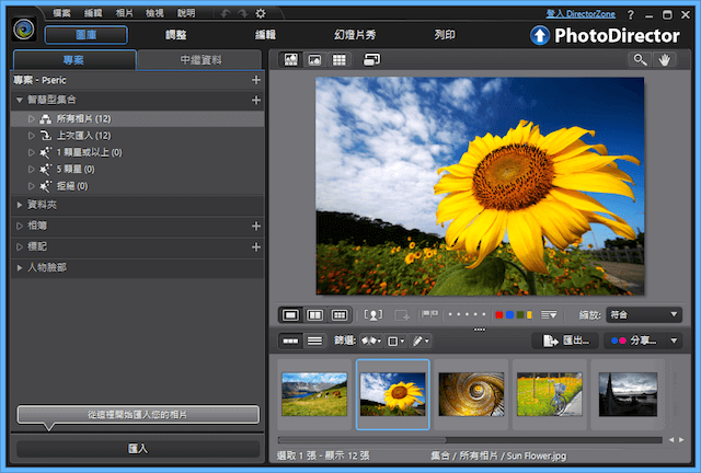 CyberLink PhotoDirector 4 專業相片編修軟體,限時免費下載!(中文版)