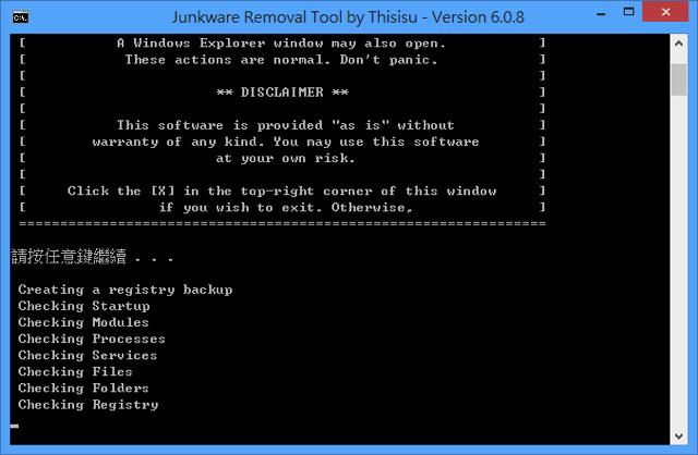一鍵移除 Ask Toolbar、Hao123、Snap.do 等首頁綁架、工具列及惡意程式(Junkware Removal Tool)