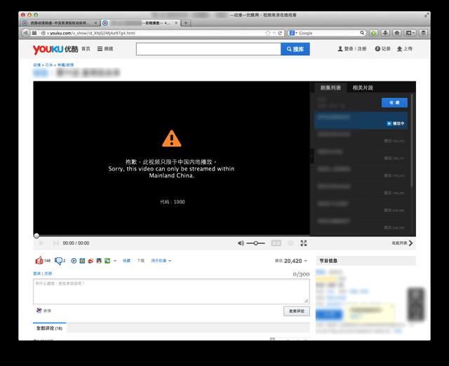 Come2china 突破優酷、土豆網等影音網站「只限於中國內地播放」限制(Firefox 附加元件)