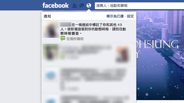 小心!臉書亂標註照片的詐騙手法又來了!三招教你自保、解決帳戶被濫用問題