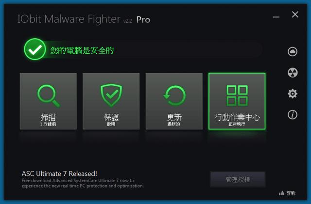 IObit Malware Fighter 2 PRO 惡意程式掃描、防護工具,限時免費下載(中文版)