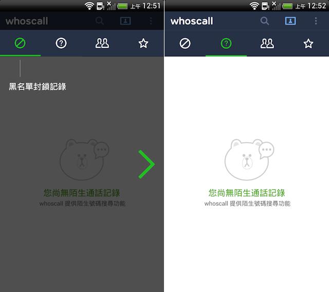 Line whoscall 03