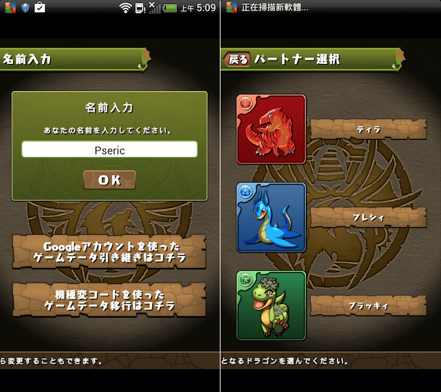 Puzzle and dragons android tw 02