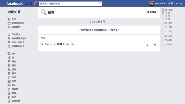 你知道 Facebook 會儲存所有搜尋紀錄嗎?查詢、清除個人隱私資料教學