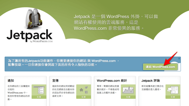 Active jetpack connect wordpress