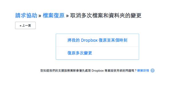 Dropbox 檔案不見了!如何聯絡支援團隊把刪除的檔案復原,或還原至某個時間?