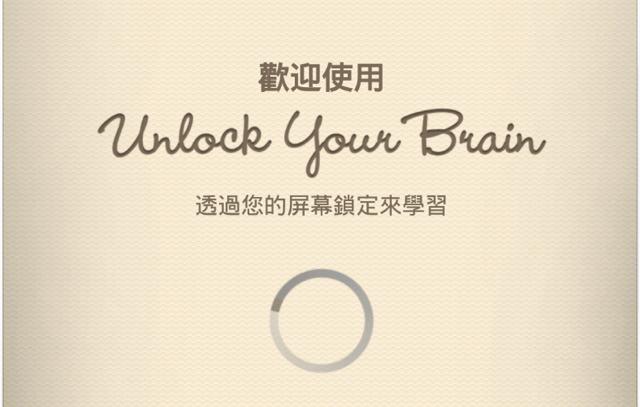 UnlockYourBrain 利用手機解鎖的片刻學英文,有效運用零碎時間(Android) via @freegroup