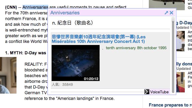 VoiceTube Dictionary 影音字典:附加精采影片例句的英文字典,查單字不再無聊(Chrome 擴充功能)