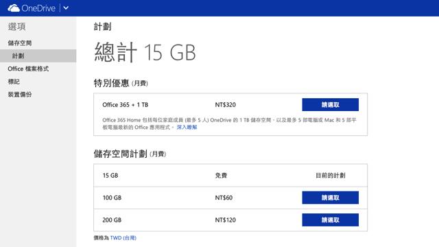 OneDrive 容量提升至 15 GB,Office 365 用戶可獲得 1 TB 儲存空間