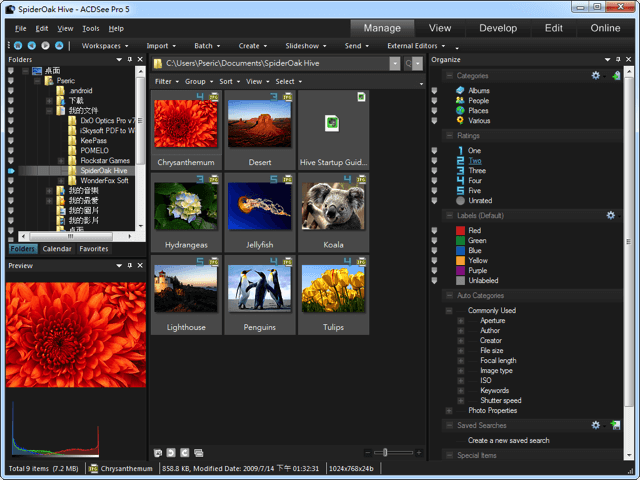 ACDSee Pro 5 專業相片編輯器、相片管理軟體,限時免費下載! via @freegroup