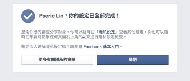 使用 Facebook「隱私設定檢查」,三步驟快速檢查臉書權限