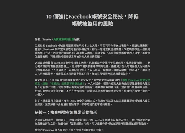 NoteHub 免費、易用的網頁產生器,使用 Markdown 輕鬆建立內容