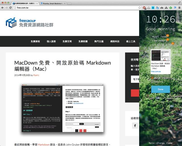 Piconka 把你想收藏、稍後閱讀的網站加入側邊欄暫存(Chrome 擴充功能)