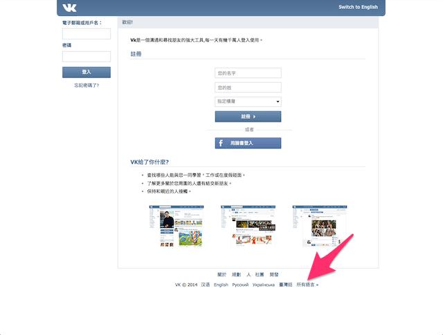 俄羅斯社群網站 VKontakte 變身音樂播放器,各種類型音樂免費線上聽