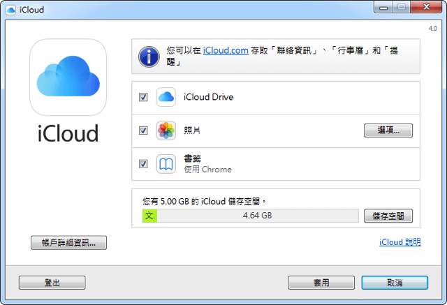 iCloud for Windows 正式加入 iCloud Drive 雲端硬碟功能