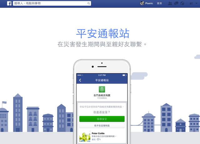 Facebook 推出「平安通報站」,災害發生時雲端報平安