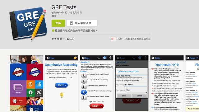 15 個準備 IELTS、TOEFL、GRE 英文檢定考試的 Android 應用程式