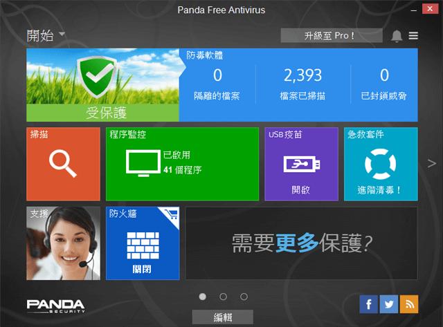 Panda Free Antivirus 2015 熊貓免費防毒軟體,最新版下載、安裝教學