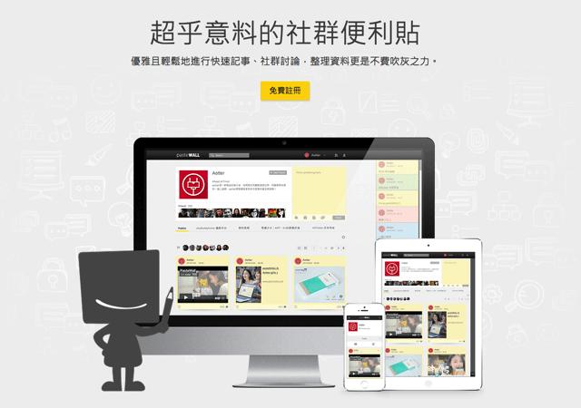 PasteWall 貼牆:超好用的網路便利貼,輕鬆打造個人線上發佈平台