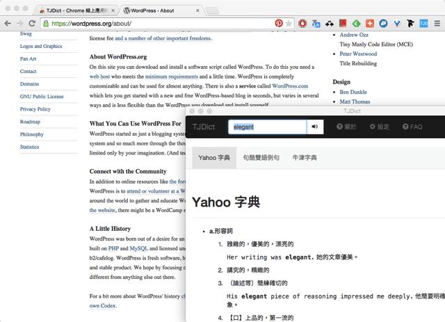 TJDict 集合英漢、漢英,六種網路字典一起找查(Chrome 擴充功能) via @freegroup