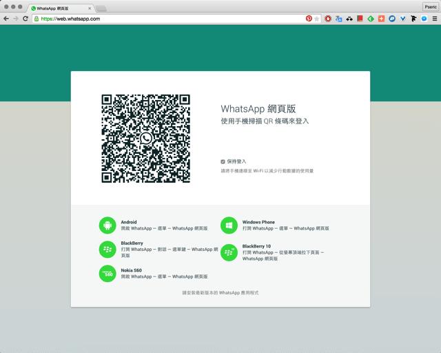 WhatsApp 網頁版正式上線!輕鬆在電腦桌面跟好友即時聊天傳訊