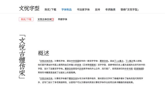 繁體中文字體「文悅古體仿宋」免費下載!