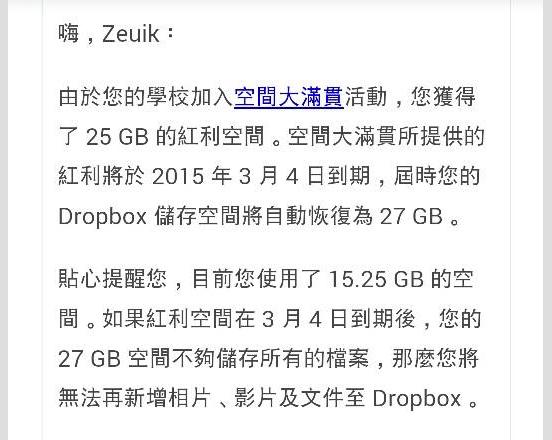 Dropbox 學生空間大滿貫即將過期,回收 25GB 容量後你有那些替代方案?