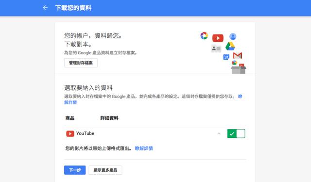 下載備份 YouTube 原始影片並儲存到 Google 雲端硬碟教學