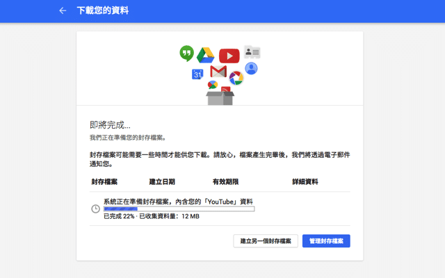 快速下載你的 YouTube 原始影片並儲存到 Google 雲端硬碟教學