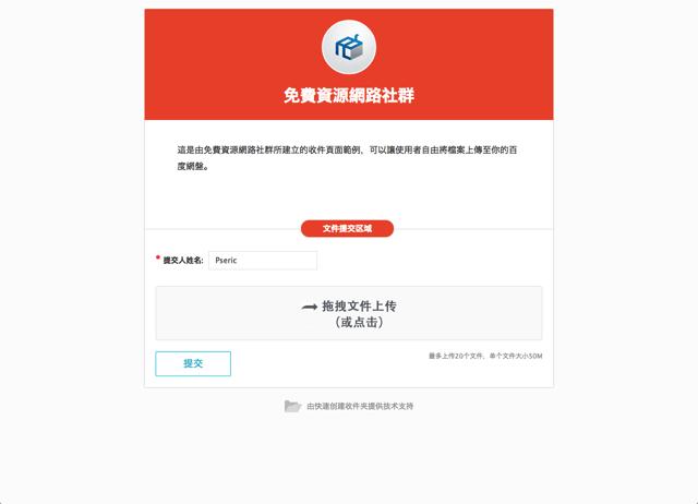 Xzc.cn 快速創建收件夾,利用百度網盤來接收其他人上傳檔案