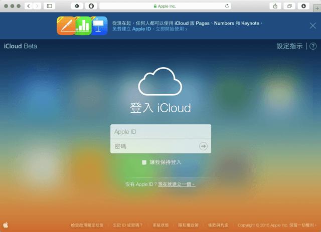 iWork for iCloud 全面開放!Windows、Linux 也可免費用 Mac 辦公室軟體