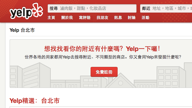 在 Yelp 台灣版免費登錄商店資料,收集顧客評語、提高品牌曝光率!