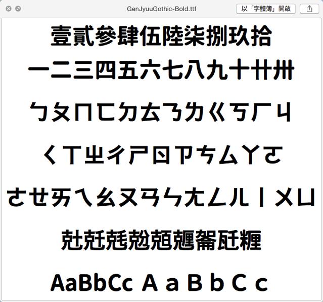 genjyuu-font