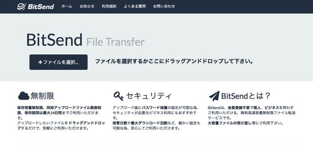BitSend 無容量流量限制日本免費空間,可自訂密碼、保存時間、下載次數