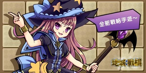 Dungeon Clash 地城戰棋 — 全新國人自製戰略免費手機遊戲(中文版)