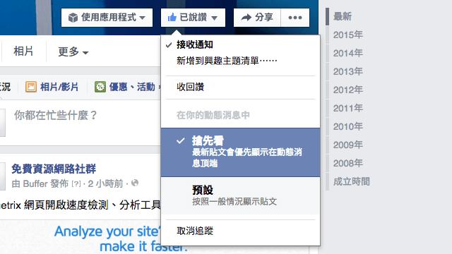 Facebook 推出「搶先看」功能,優先顯示關注的好友、粉絲專頁動態