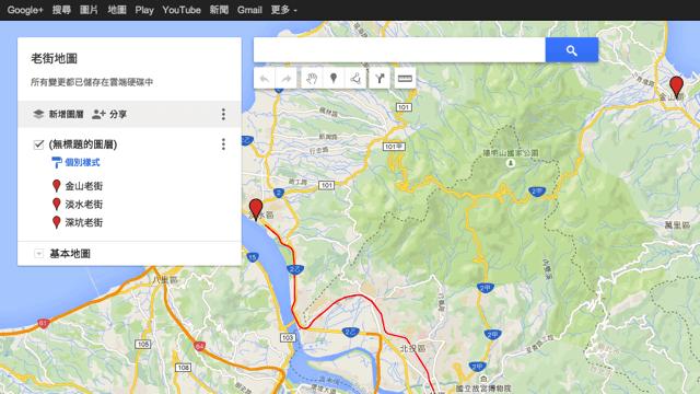 Google 讓你直接在雲端硬碟建立、分享自訂我的地圖(My Maps)