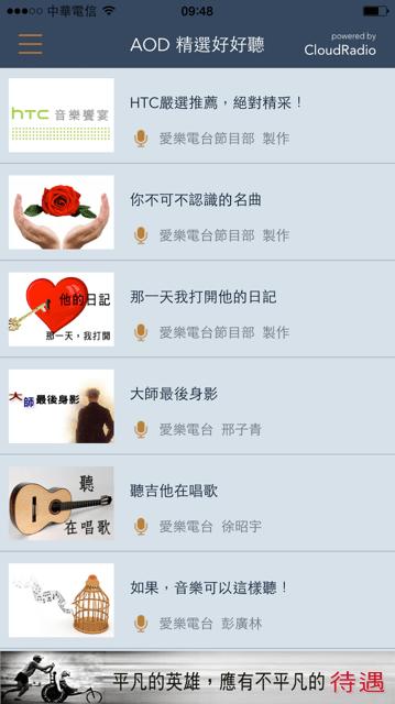 愛樂電台 App