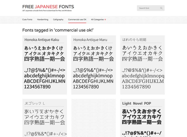 Free Japanese Font 可用於商業用途的免費日文字型下載,漢字部分支援繁體中文顯示