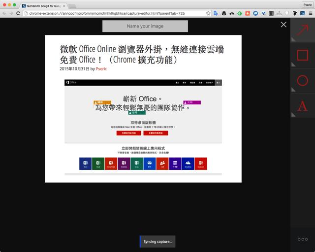TechSmith Snagit 免費網頁抓圖錄影程式,加入框線註解自動上傳 Google 雲端硬碟(Chrome 擴充功能) via @freegroup