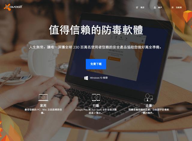 Avast 2016 全新免費家用防毒軟體,中文版下載安裝教學(PC、Mac) via @freegroup