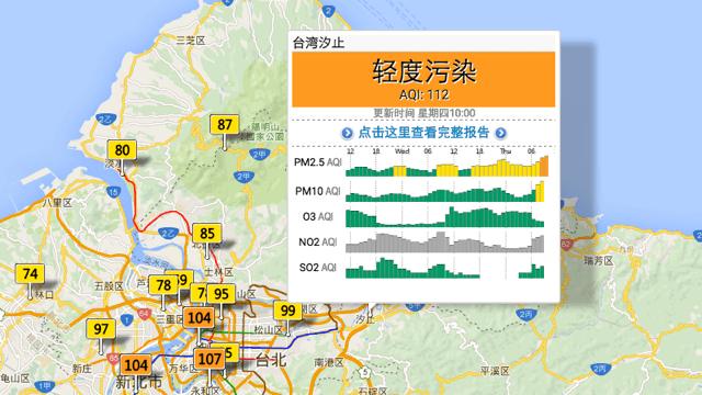 Air Pollution 即時 PM 2.5 空氣品質指標資訊查詢網站