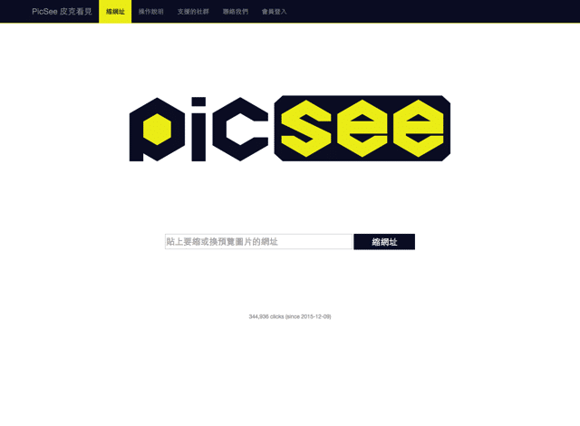 PicSee 專為社群分享設計的縮網址,可自訂連結預覽圖片、標題及說明標籤 via @freegroup